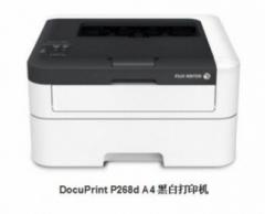 富士施乐 DocuPrint P268d 黑白激光打印机   货号100.JY734