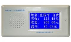 上海通导 TDKJ-BJ-II/A型语音报价器 货号100.YH