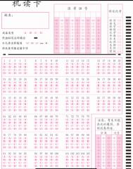 光标阅卷机OMR 读卡机答题卡105题竖选120题85题75题50题 1箱(10000张) 货号100.JM320