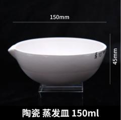 华鸥 陶瓷蒸发皿 元皿 圆底半球形蒸发皿 150ml 货号100.MZ
