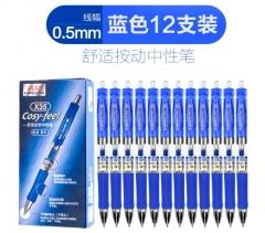 名马X35按动中性笔12支装0.5MM碳素笔签字笔黑色水笔签字笔办公 蓝色 12支装/盒 货号100.MZ