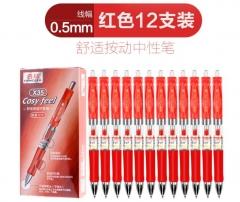 名马X35按动中性笔12支装0.5MM碳素笔签字笔黑色水笔签字笔办公 红色 12支装/盒 货号100.MZ