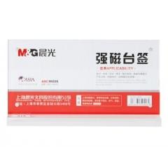 晨光(M&G) 台牌强磁台签 220*100 ASC99336  货号100.HY328
