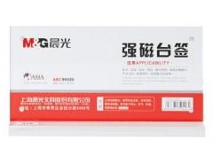 晨光(M&G) 台牌强磁台签抽拉式会议桌牌 200*100 ASC99335 货号100.HY329