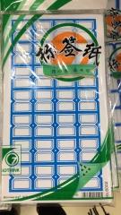 国产 标签纸 口曲纸红色  50张/包 小号货号100.LB123