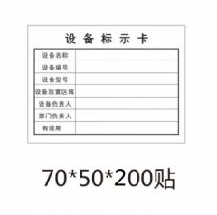仪器设备管理设备标示卡片 固定资产标识卡铜版纸不干胶标签70x50x200贴货号100.YH
