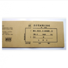 欣惠26K长条 会计记账凭证封皮牛皮纸装订封面封底封皮纸财务用品货号100.Ai002