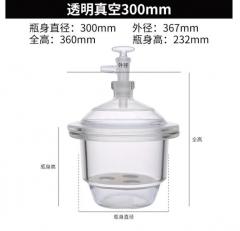 华鸥  透明 真空玻璃干燥器 干燥皿 透明300mm 货号100.MZ