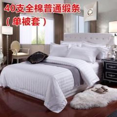 TURBOSUN 床上用品被套白色军被套条纹被罩床上用品白色 40支棉普通缎条 240x250被套飞边 货号100.MZ