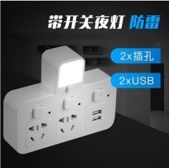 Qdreaming 夜灯带开关转换器插座一转二三四USB插排无线扩展转换插头独立开关排插 防雷+小夜灯+USB一转三插位 货号100.MZ