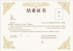 结业证书内芯 (可定制配套使用)3000个/组 货号100.ZJ