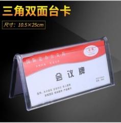 国产 桌牌 3903 三角台卡 (10个/组)货号100.X1206