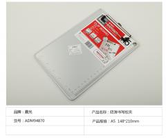 晨光ADM94870 A5防滑书写板夹铝合金包边        XH.248