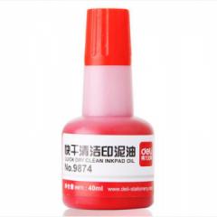 得力9874快干清洁印油  2瓶/组   红色 货号100.XH319
