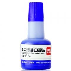 得力9874快干清洁印油   40ml 蓝色     XH.136