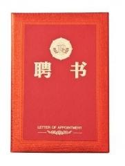 晨光12K 尊贵特种纸证书 10本/组     XH.019