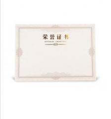 晨光 ASC99326 荣誉证书内芯纸8K   50张/包    XH.021