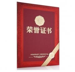 齐心 C5103 12K 特种纸荣誉证书 货号100.XH522