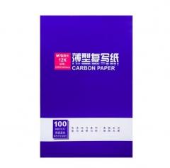 晨光 FX12001 双面薄型复写纸100张蓝色送10张红色     XH.133