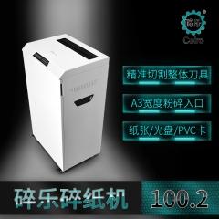 碎乐100.2(Ceiro 100.2) 2×9mm 颗粒 静音碎纸机 货号100.hc331