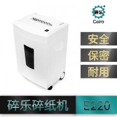 碎乐 E220 2x9mm粒状电动碎纸机4级保密  电动静音办公碎纸机 货号100.hc340