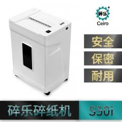 碎乐(Ceiro) S50i 3.9×30 mm商务静音碎纸机 货号100.hc345