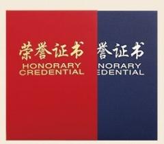 红色8K珠光荣誉证书 烫金奖状 烫银收藏证书 空白封面  货号100.zhc