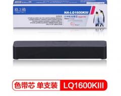 格之格 NA-LQ1600KIII黑色色带芯 适用爱普生LQ1200K 2170 2070 1600KⅢ 2080 货号100.SQ662