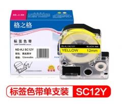 格之格 适用锦宫标签色带SR3900C 530C 550C 230CH爱普生LW400 12mm黄底黑字ND-KJ SC12Y 货号100.SQ664