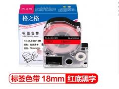 格之格 标签机色带标签纸ND-KJ SC18RW适用锦宫SR3900C 530C 550C爱普生LW400等打印机标签色带红底黑字18mm 货号100.SQ665