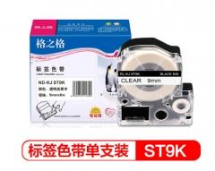 格之格 适用锦宫标签色带SR3900C 530C 550C 230CH爱普生LW400 9mm透明底黑字ND-KJ ST9K 货号100.SQ666