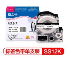 格之格 适用锦宫标签色带SR3900C 530C 550C 230CH爱普生LW400 12mm白底黑字ND-KJ SS12K 货号100.SQ667