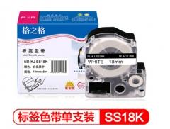 格之格 适用锦宫标签色带SR3900C 530C 550C 230CH爱普生LW400 18mm白底黑字ND-KJ SS18K 货号100.SQ669