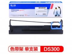 格之格 DS300/2600II色带架ND-DS300适用得实DS-300 2600II AR-300K GI-300K AR-300K DS-1860打印机色带架 货号100.SQ670