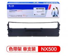 格之格 ND-NX500色带架适用实达NX500 CS24 BP650K 650KII 700K 750K NX510 780 TY-320打印机色带架 货号100.SQ671