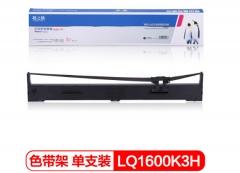格之格 LQ-1600K3H色带架ND-LQ1600KIIIH适用爱普生LQ2090 FX2190 LQ1600K3 1600K3H打印机色带 货号100.SQ672