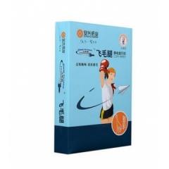 飞毛腿打印纸复印纸 A4-70g-8包-500张/箱    货号100.hx