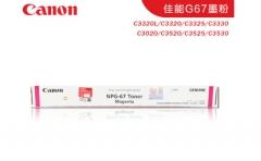 佳能(Canon) NPG-67 彩色墨粉 碳粉盒红色   HC.252