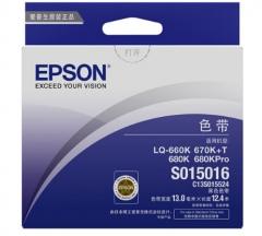 爱普生(Epson)LQ-680K S015016黑色色带(适用LQ-660k/680K/670K+T/680KPro)货号100.SQ960