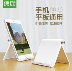 绿联 桌面平板支架 平板电脑ipad懒人手机直播支架 创意可调节多功能架子 防滑可折叠便携式平板架 30485 白 货号100.SQ1497