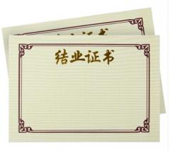 结业证书B5 100张/组 货号100.JM73