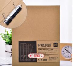 得力(deli) 牛皮纸硬壳文件夹档案夹 D型2孔夹 245x315x40mm货号100.HW734