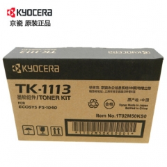 现货次日达  京瓷原装墨粉  TK-1113 2500页 (适用于京瓷打印机一体机1040/1020MFP/1120MFP)货号160.MJC-S