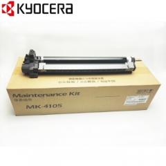 京瓷原装鼓组件 MK-4105 10万寿命(适用京瓷1800/1801/2010/2011/2200