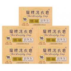 扇牌 透明皂/肥皂 领&袖洗衣皂 150g*5块装 货号160.SP-Q