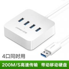绿联 USB3.0分线器 高速扩展4口HUB集线器 台式机笔记本电脑一拖四多接口延长线 0.5米(非现货7日达) 货号160.LL-Q