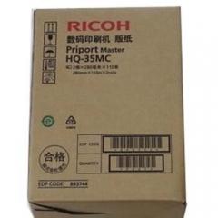 现货隔日达 理光(RICOH)DX 4443C/4443CP/4440PC 速印机原装版纸 HQ-35MC版纸  货号160.LG-S1