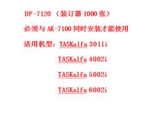 非现货5日达 京瓷(KYOCERA)DF-7120 (装订器1000张)货号160.JC-Q