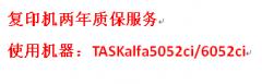 复印机两年质保服务,适用 京瓷 5052ci/6052ci,货号160.ZB