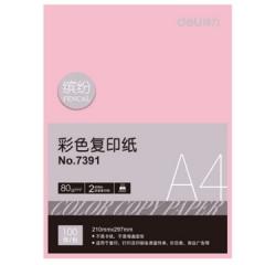 现货隔日达 得力  7391 A4 80g 彩色复印纸 淡粉 (100张/包,10包/组 ) 货号160.DL-Q